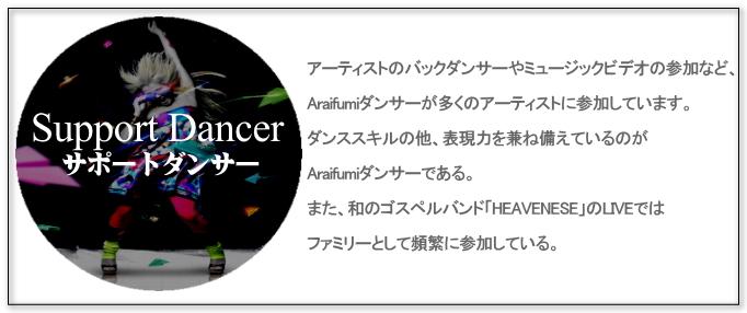Araifumiダンサー